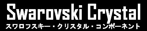 シュピラール スワロフスキー ロゴ